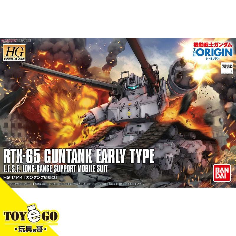 萬代 鋼彈模型 HG 1/144 初期型 鋼坦克 機動戰士THE ORIGIN 玩具e哥 57731