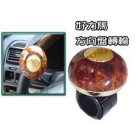 台灣 好力馬 方向盤輔助器 汽車方向盤 曼斗 轉輪 琥珀紋 G168 頂級軸承滾輪