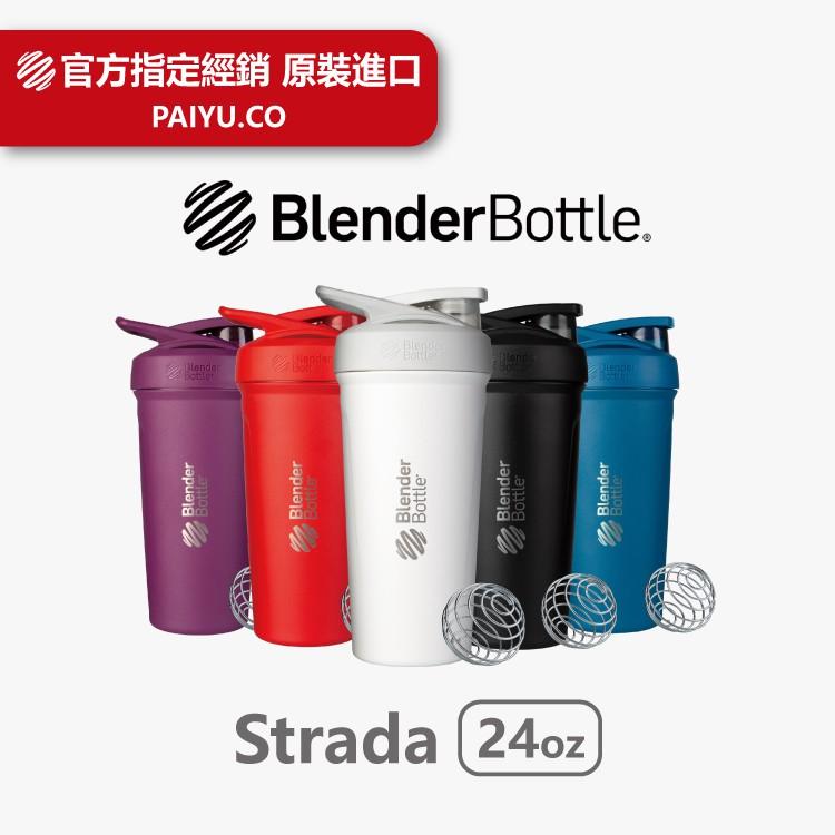 【Blender Bottle】卓越搖搖杯〈Strada 不鏽鋼款〉24oz|5色可選|原裝進口『美國官方』