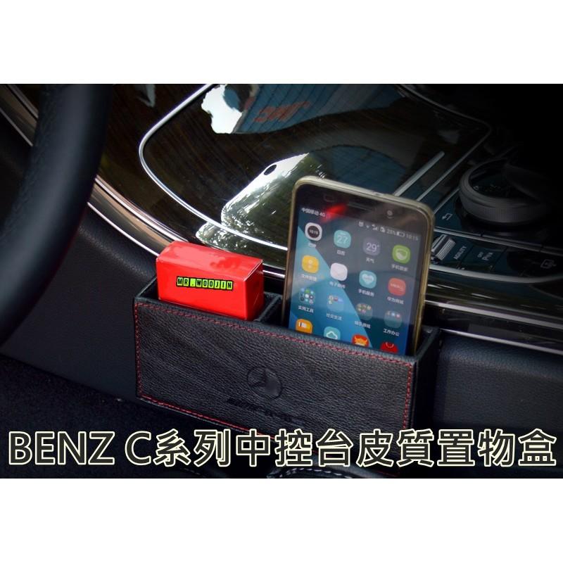 【五金先生】 BENZ 賓士 W205 W253 C GLC系列 皮質 椅縫 置物盒 W205置物盒 C300 GLC