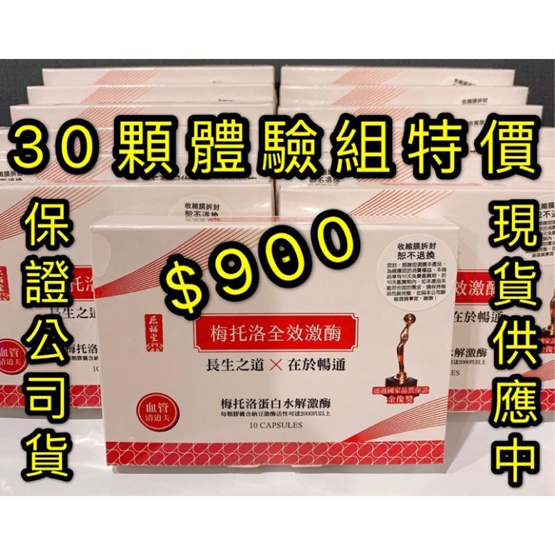 梅托洛全效激酶(原輔堂)👍廖峻.寇乃馨有效推薦10顆/盒體驗試吃