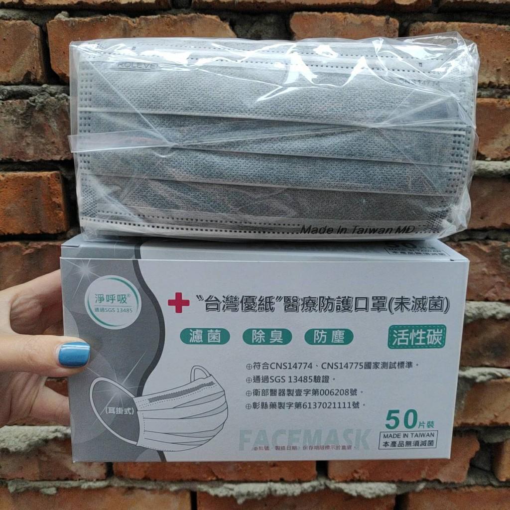 台灣製 優紙成人 四層活性碳 醫療防護口罩 50入