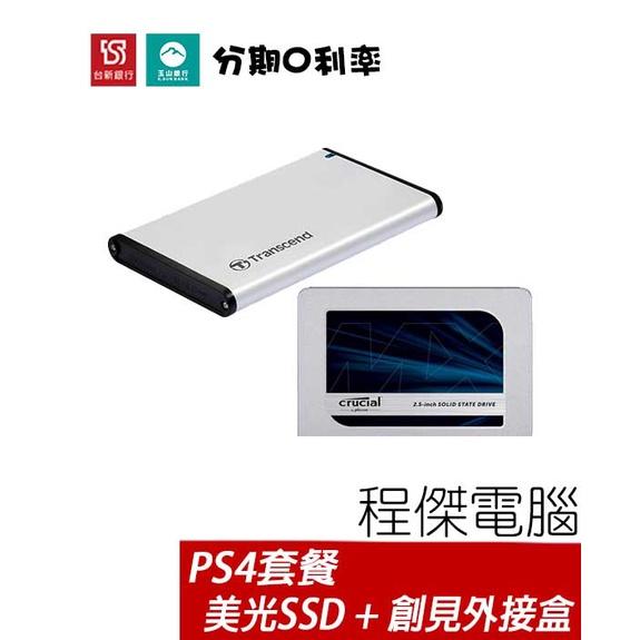 PS4套餐 美光 MX500 250G 500G 1T 2.5吋 SSD 固態硬碟 +創見25S3外接盒『高雄程傑電腦』