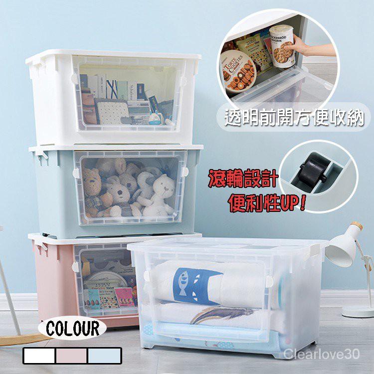【Anny】免運✴韓式掀翻式收納箱✴  收納箱 下開式  大容量 取物超方便 滾輪設計