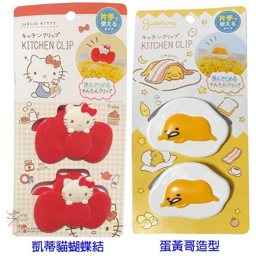 三麗鷗 造型食物夾 / 夾子 【樂購RAGO】 Kitty / 蛋黃哥 日本進口