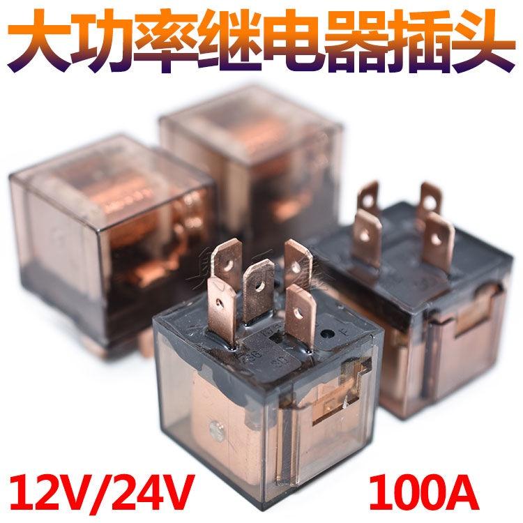 ➹汽車防水喇叭繼電器12V/24V/車用4腳5腳100A大燈通用直流插座插頭