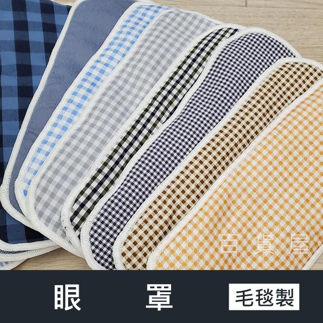 (毛毯製) NEFFUL 妮芙露 負離子 加強版 眼罩 (毛毯+一層方巾 妮美龍 特美龍) -加工品