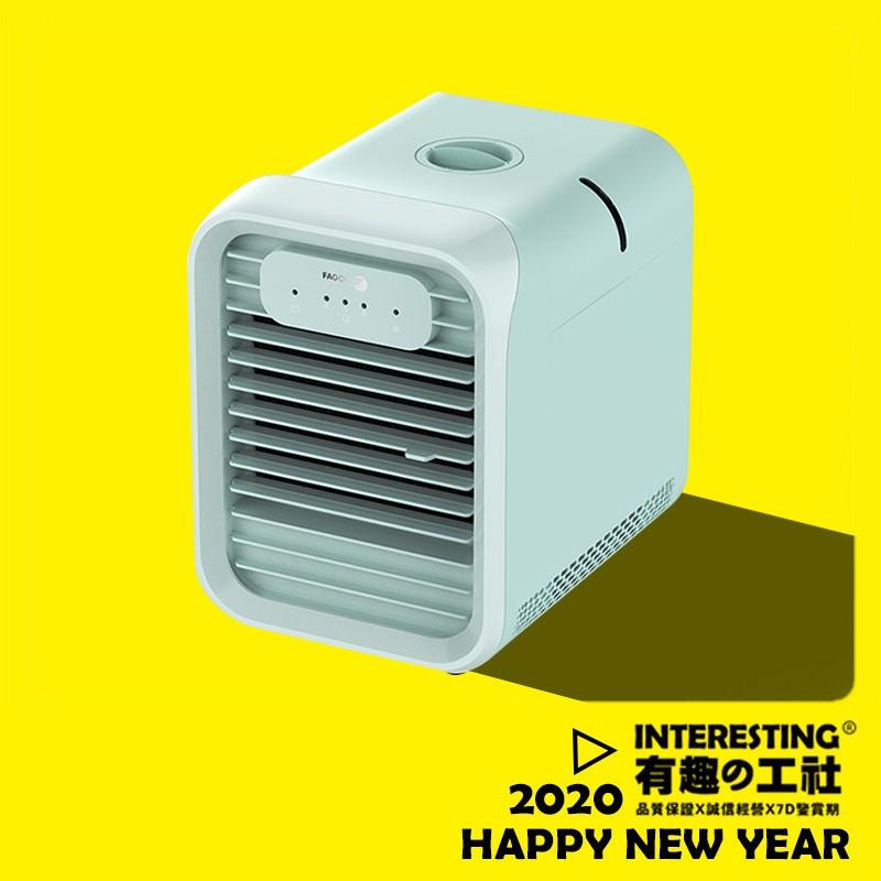 fagor法格半導體空調扇 移動式微型冷氣機 迷你噴霧水冷扇 制冷小空調 家用迷你空調 微型桌面小型風扇有趣工社