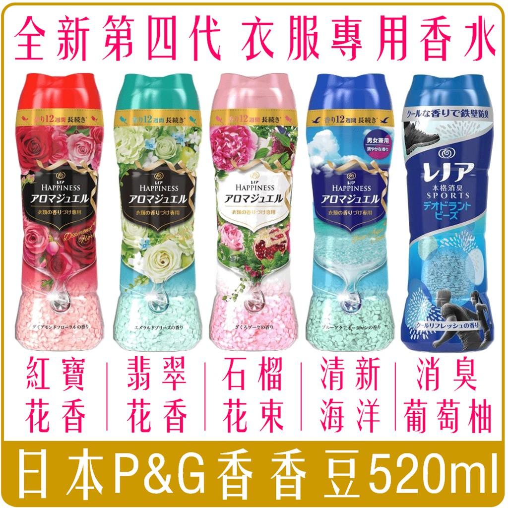 《Chara 微百貨》 日本 P&G 第四代 洗衣 香香豆 芳香豆 520ml 海洋 消臭 運動 葡萄柚 團購 批發