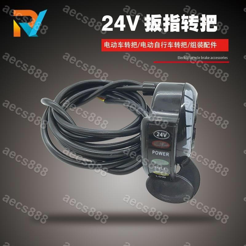 特惠☆電動車拇指轉把撥指轉把調速轉把帶電量顯示24V36V48V電動車配件aecs888