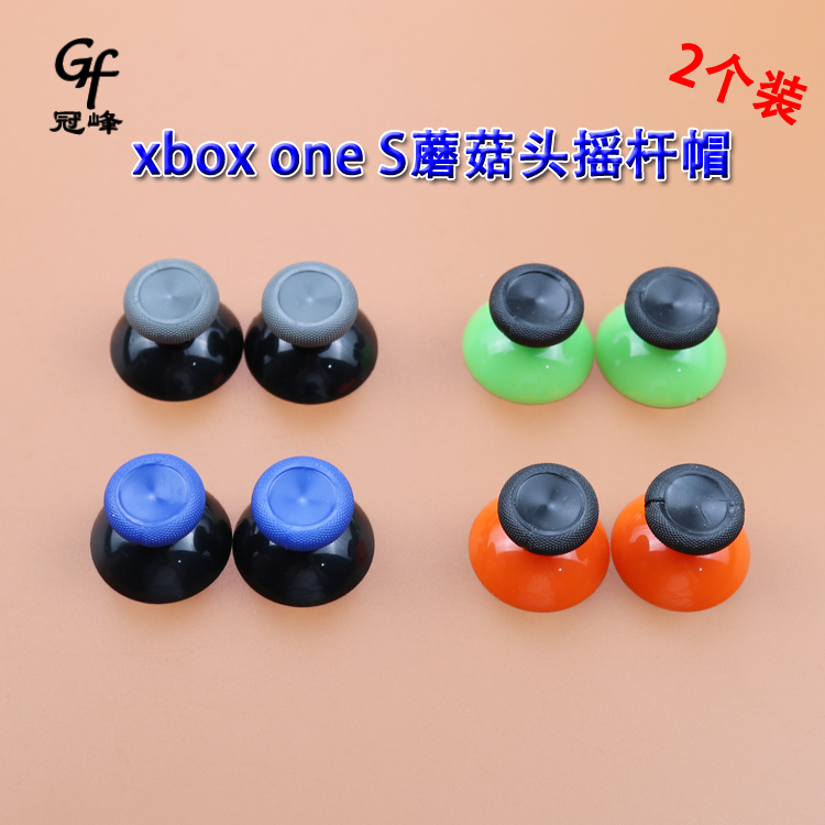 特惠適用xbox one S蘑菇頭搖桿帽防滑搖桿帽xbox one s蘑菇頭帽2個現貨