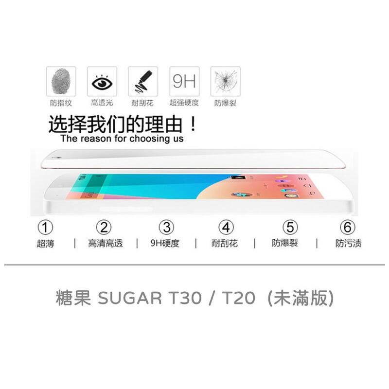 糖果 SUGAR T30 通用 T20 未滿版 半版 不滿版 非滿版 玻璃貼 鋼化膜 9H 2.5D