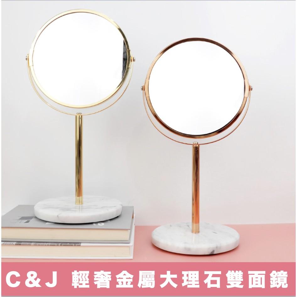 C&J 北歐 大理石 化妝鏡 雙面鏡 鏡子 玫瑰金 居家裝飾 韓國 網美 代購 金色 工具 美妝 桌鏡 鏡 立鏡