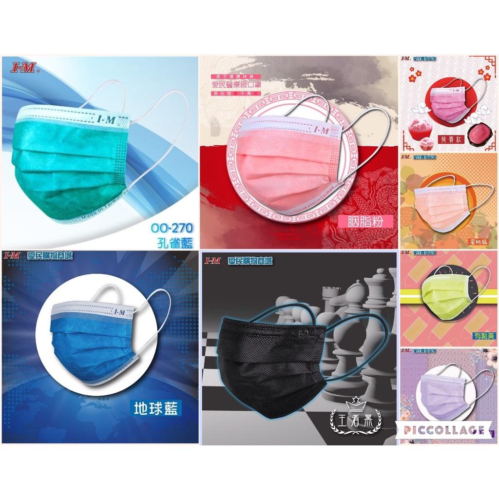 口罩 醫療口罩 醫用口罩 愛民 I-M 雙鋼印 MD 50片 黑色口罩 台灣製CNS14774 發票