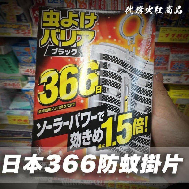 日本366日防蚊掛片精油防片 驅蚊片
