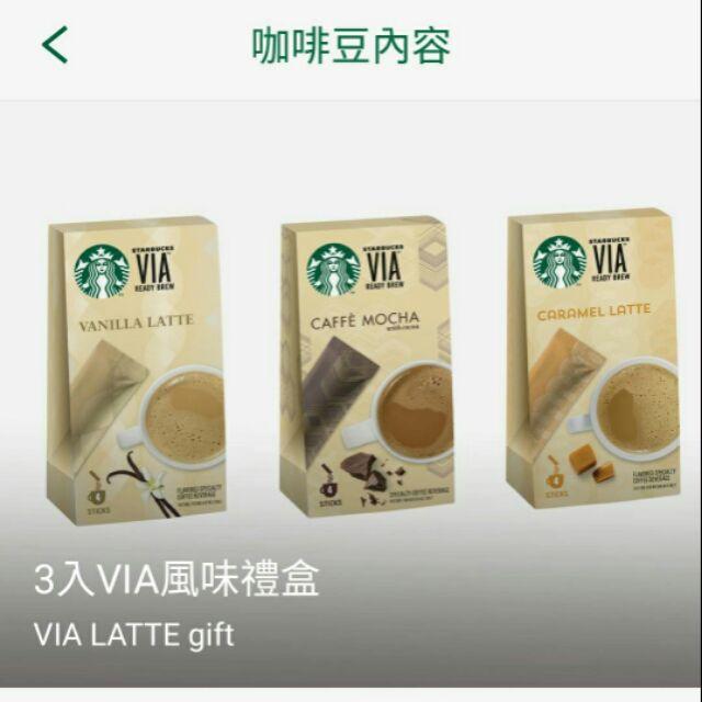 現貨 星巴克即溶咖啡,3盒VIA風味禮盒,風味即溶咖啡-焦糖,摩卡,香草風味拿堤