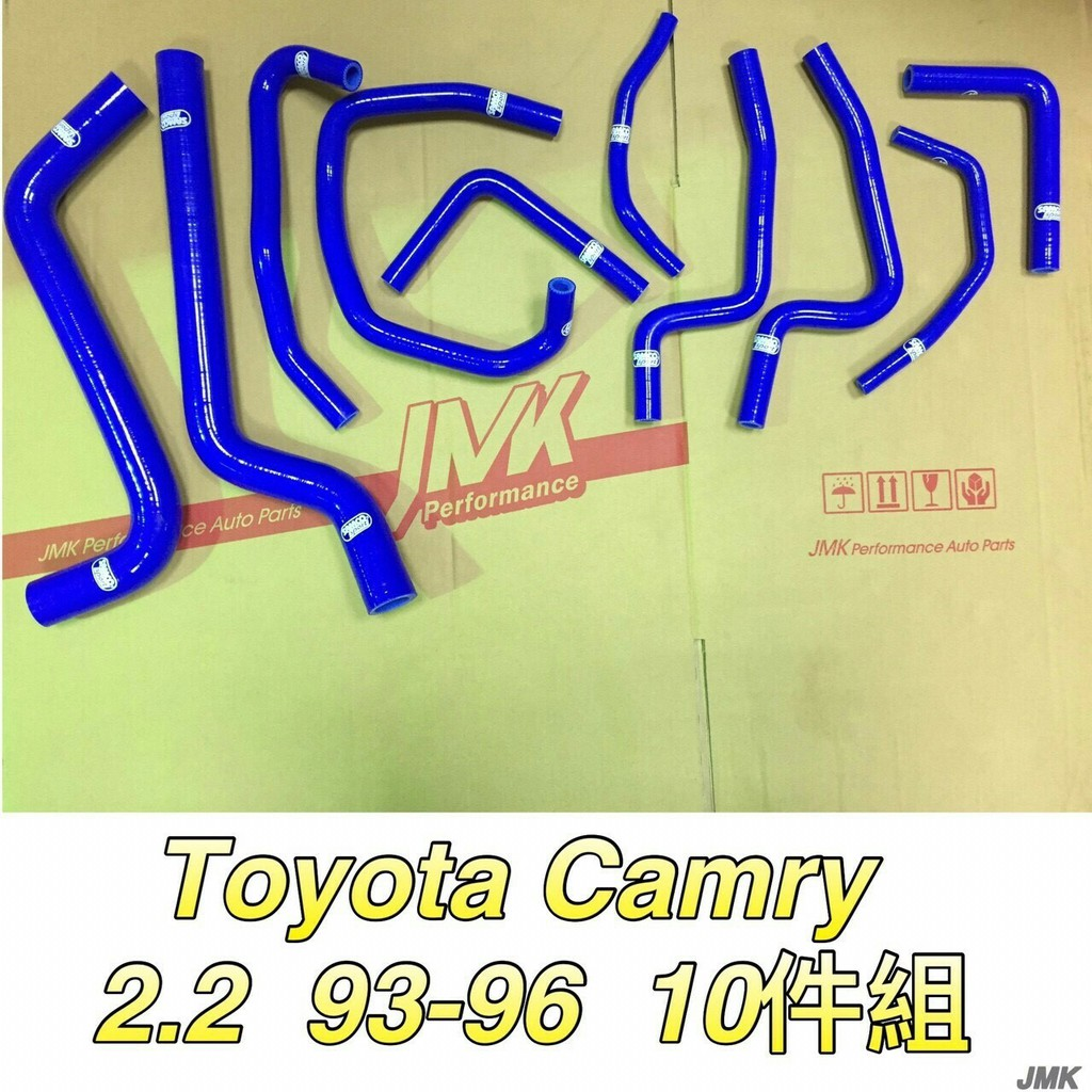 Toyota Camry 2.2 93-96年矽膠水管