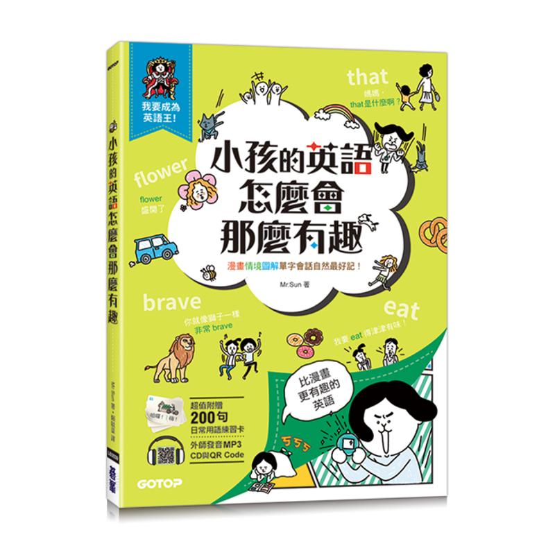 小孩的英語怎麼會那麼有趣:漫畫情境圖解單字會話自然最好記!(附練習卡、MP3CD與QRCode)[79折]