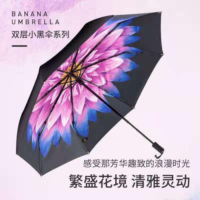 晴雨傘 學生雨傘 女ins雨傘 防晒遮陽傘 折疊傘 正品banana小黑傘雙層防曬傘太陽遮陽折疊傘晴雨兩用傘防紫外線傘