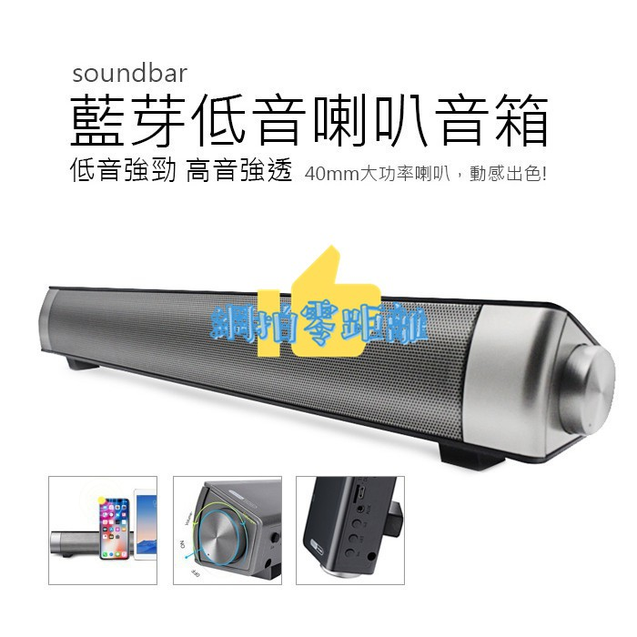 【台灣出貨】 藍芽喇叭 聲霸soundbar 藍芽音箱低音炮低音喇叭 藍芽音箱 音箱 喇叭 無限喇叭 LP-08
