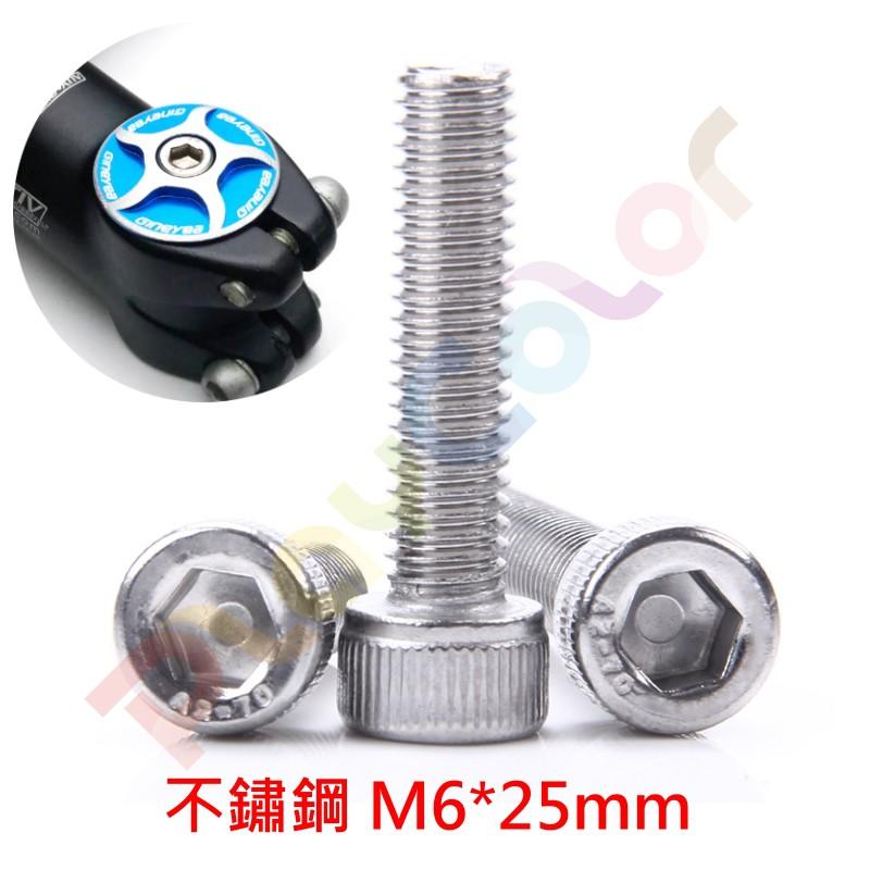 【碗蓋 螺絲 M6*25mm 不鏽鋼】304  內六角 螺絲 碗組蓋 螺絲 頂蓋 螺絲 玩色單車