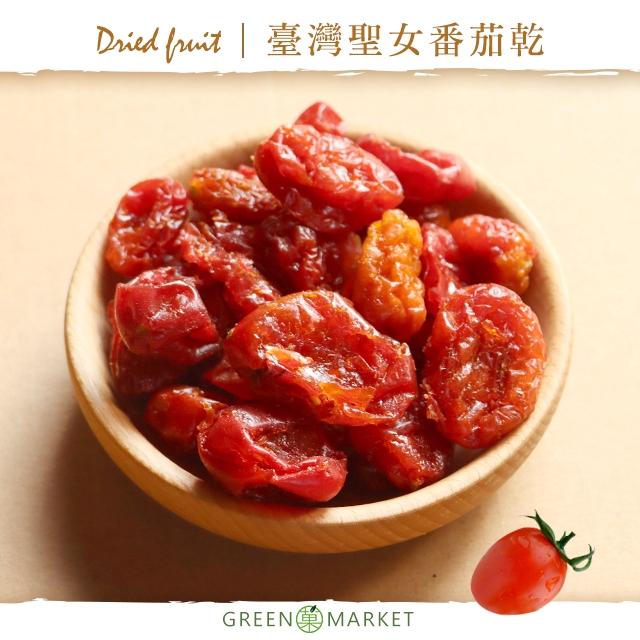 【菓青市集】臺灣聖女番茄乾 300G大包裝