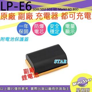 星視野 CANON LP-E6 LPE6 LPE6N 電池 5DIII 5D2 5D3 6D MarkII 6D 80D 高雄市