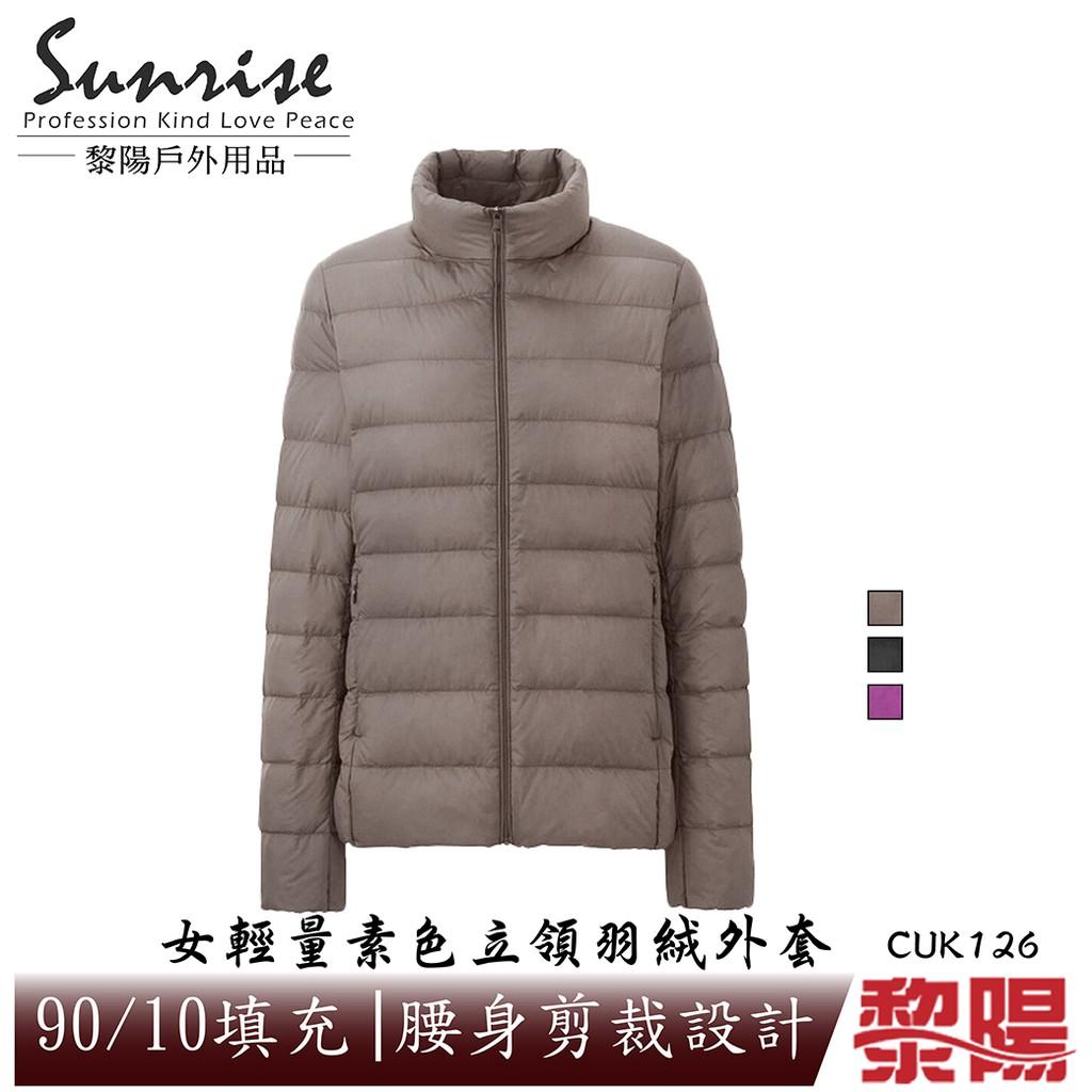 【黎陽】輕量素色立領羽絨外套(3色) 女款  羽絨/防風/柔軟/輕量/高海拔登山 02CUK126