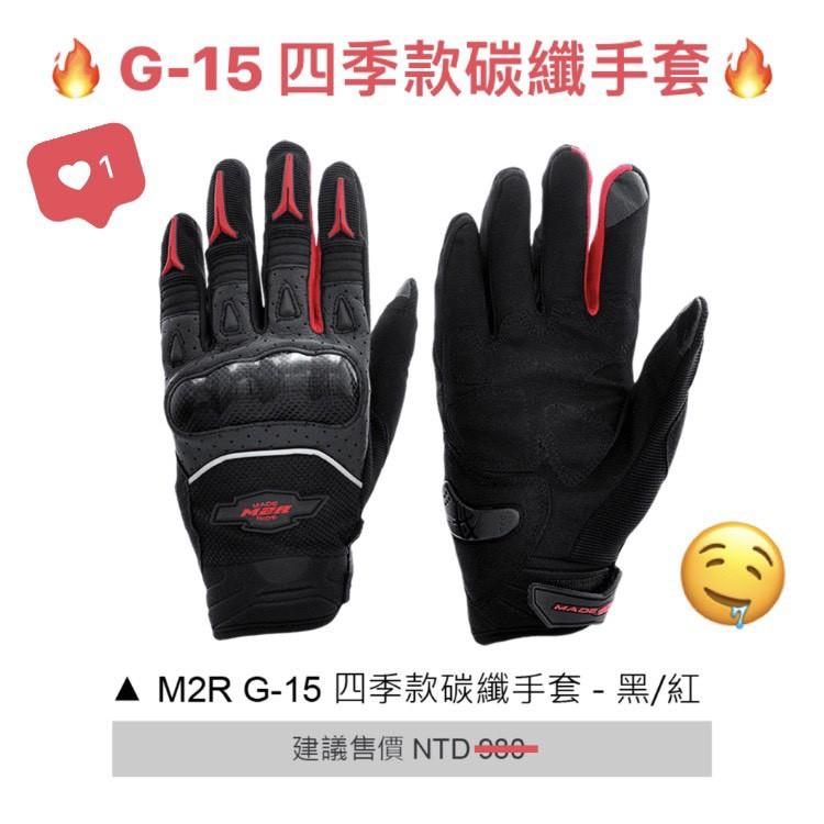 🎉免運🔥蝦皮最低🔥【M2R G-15 G15 四季款碳纖手套】CARBON 碳纖維 機車手套 機能手套 手套