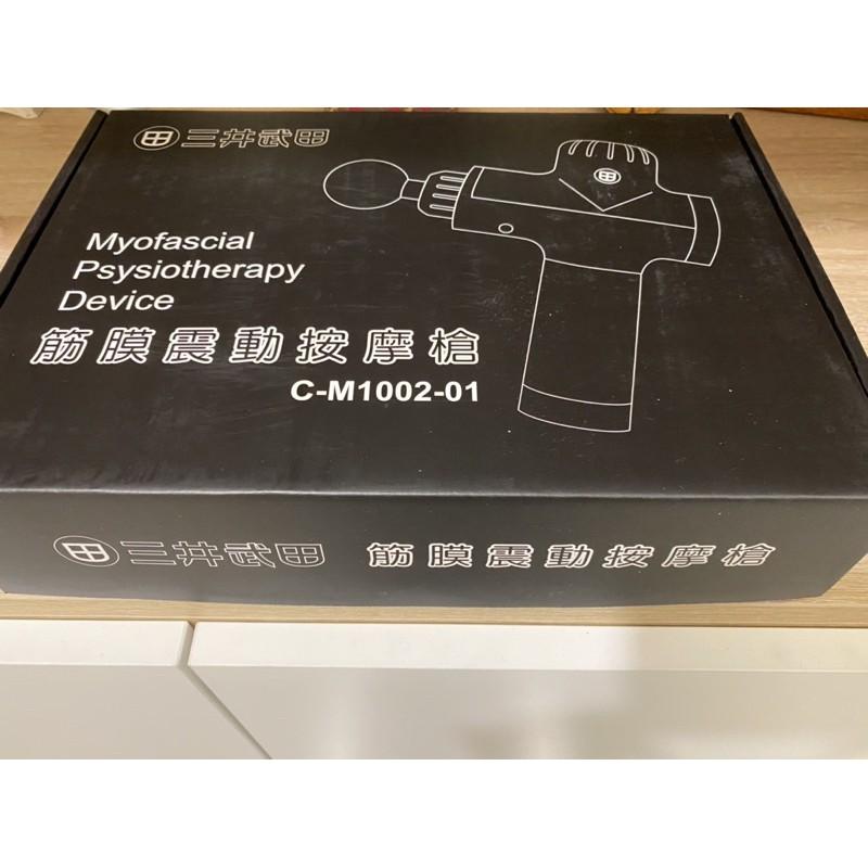 武田筋膜震動按摩槍 C-M1002-01