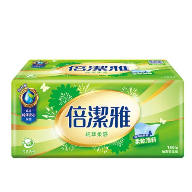 📣現貨📣限量🎀倍潔雅🎀 純萃柔感抽取式衛生紙(150抽x84包/箱)