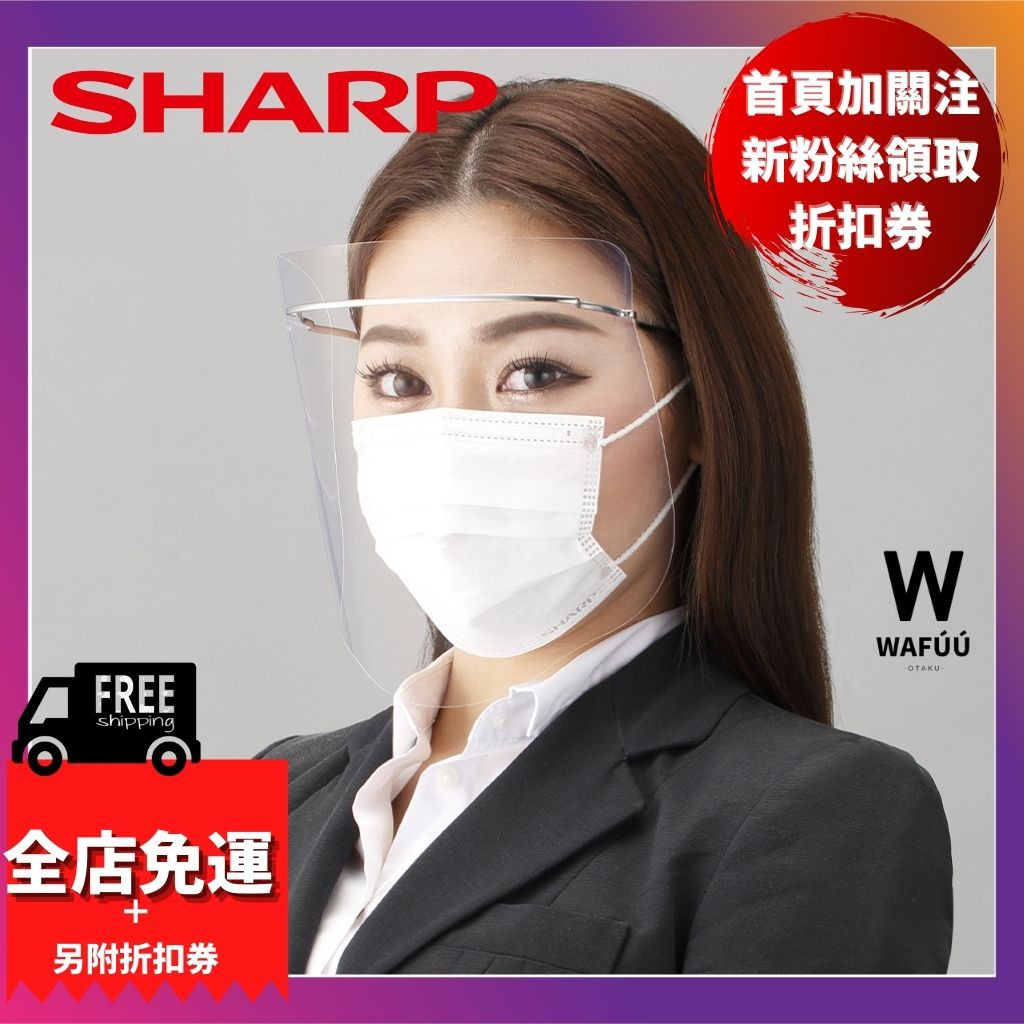 日本直送日本製 SHARP FG-800S夏普 蛾眼透明 防護面罩 防飛沫 防起霧 不反光 25g 賈永婕 于美人 郭董