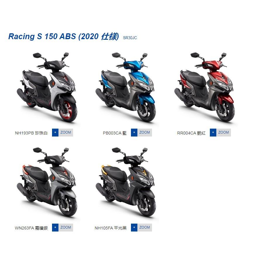 10月現金辦到好 光陽 Racing S 雷霆S 150cc ABS版 2020年新車