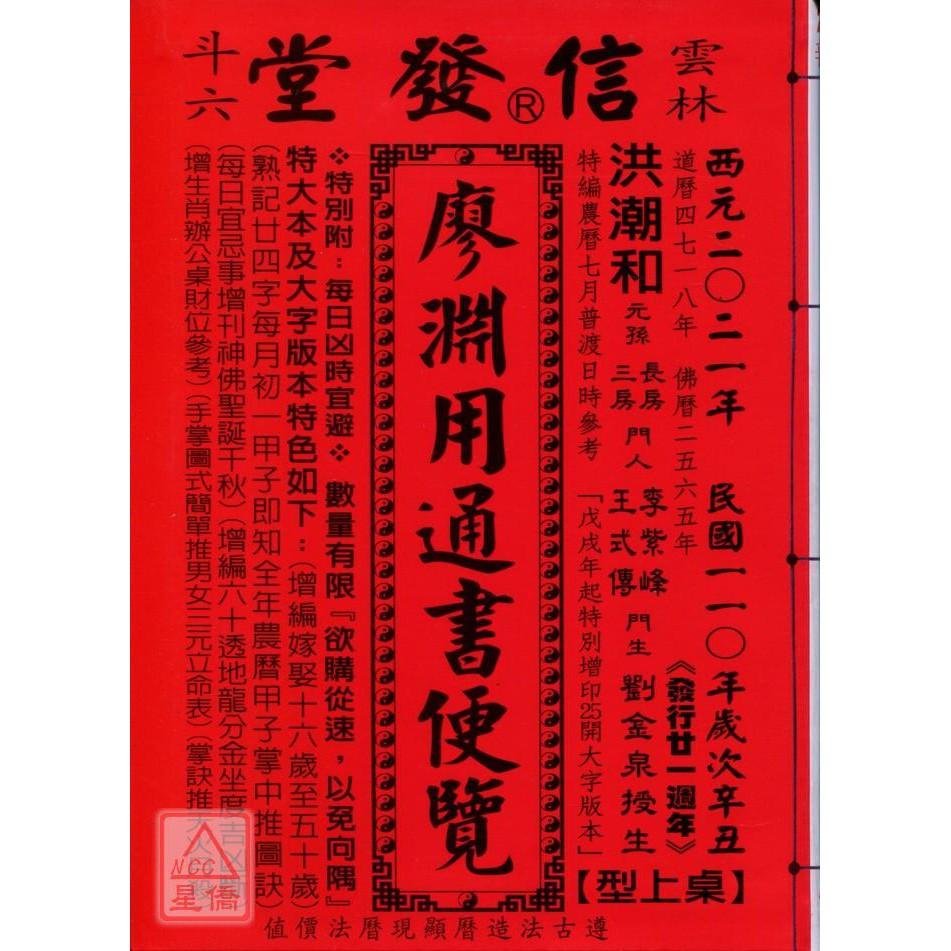 2021廖淵用通書便覽(大字版本)【民國110年】〔信發堂〕9789869760522