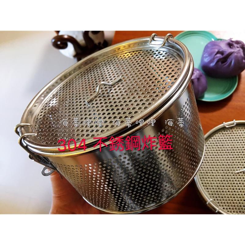 氣炸鍋配件 304不銹鋼炸籃 防噴蓋 防噴網 適用Arlink飛樂 品夏 科帥 氣炸鍋配件
