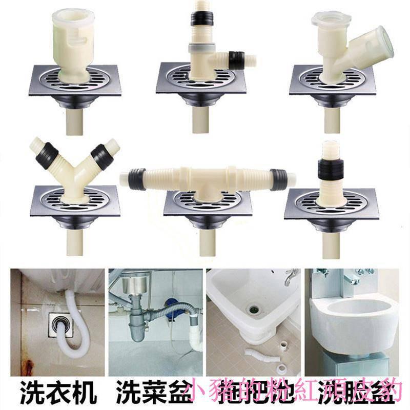 洗衣機排水管下水管分流器一分二分叉多口三頭通接三通地漏道接頭