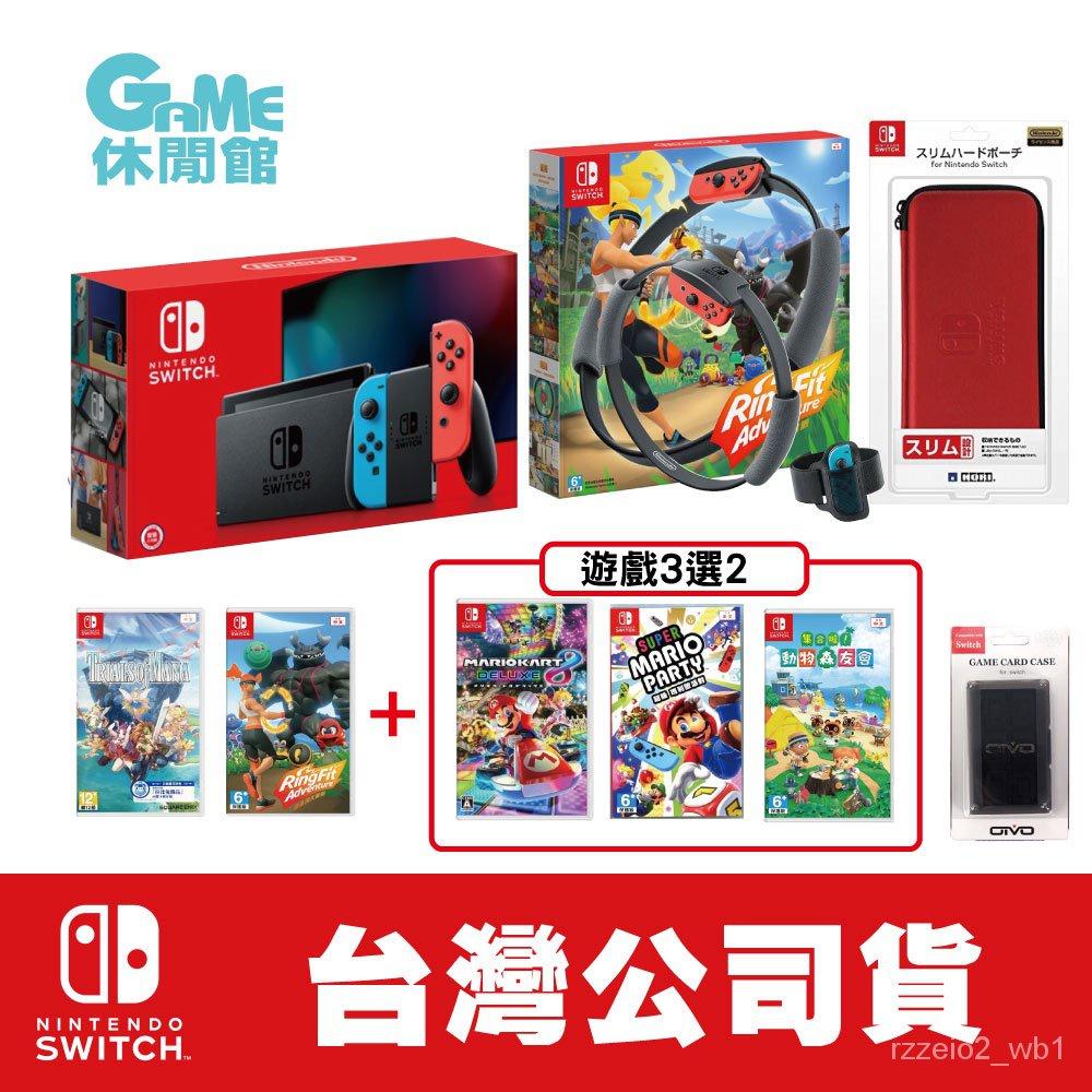 NS Switch 主機 台灣貨電力加強+《健身環大冒險》+3片遊戲+保護貼+卡盒+硬殼包