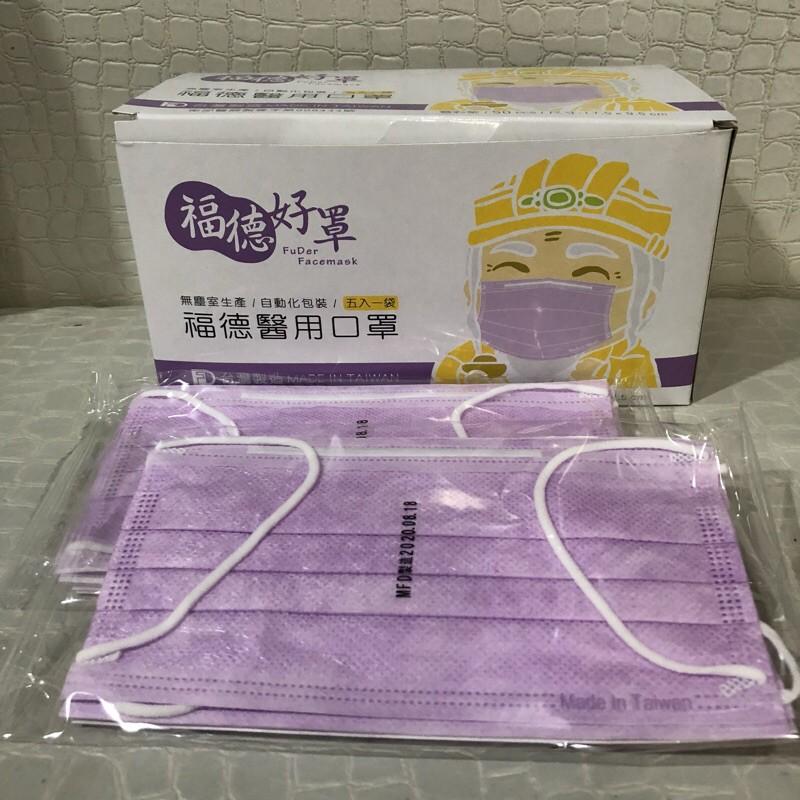 福德好罩口罩/雲彩紫