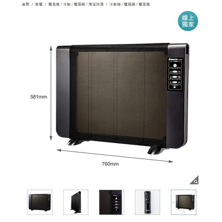 『缺貨』艾美特電膜式電暖器 (AHY81003R)   好市多代購  (請先詢問庫存)