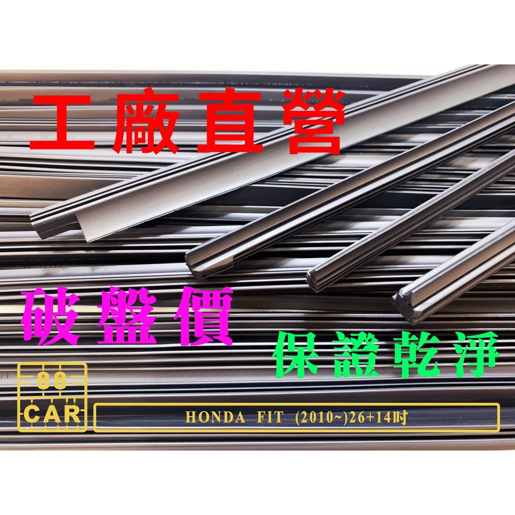 現貨 【工廠直營】HONDA FIT 雨刷 膠條 (2010~)26+14吋 原廠雨刷 替換膠條 FIT雨刷