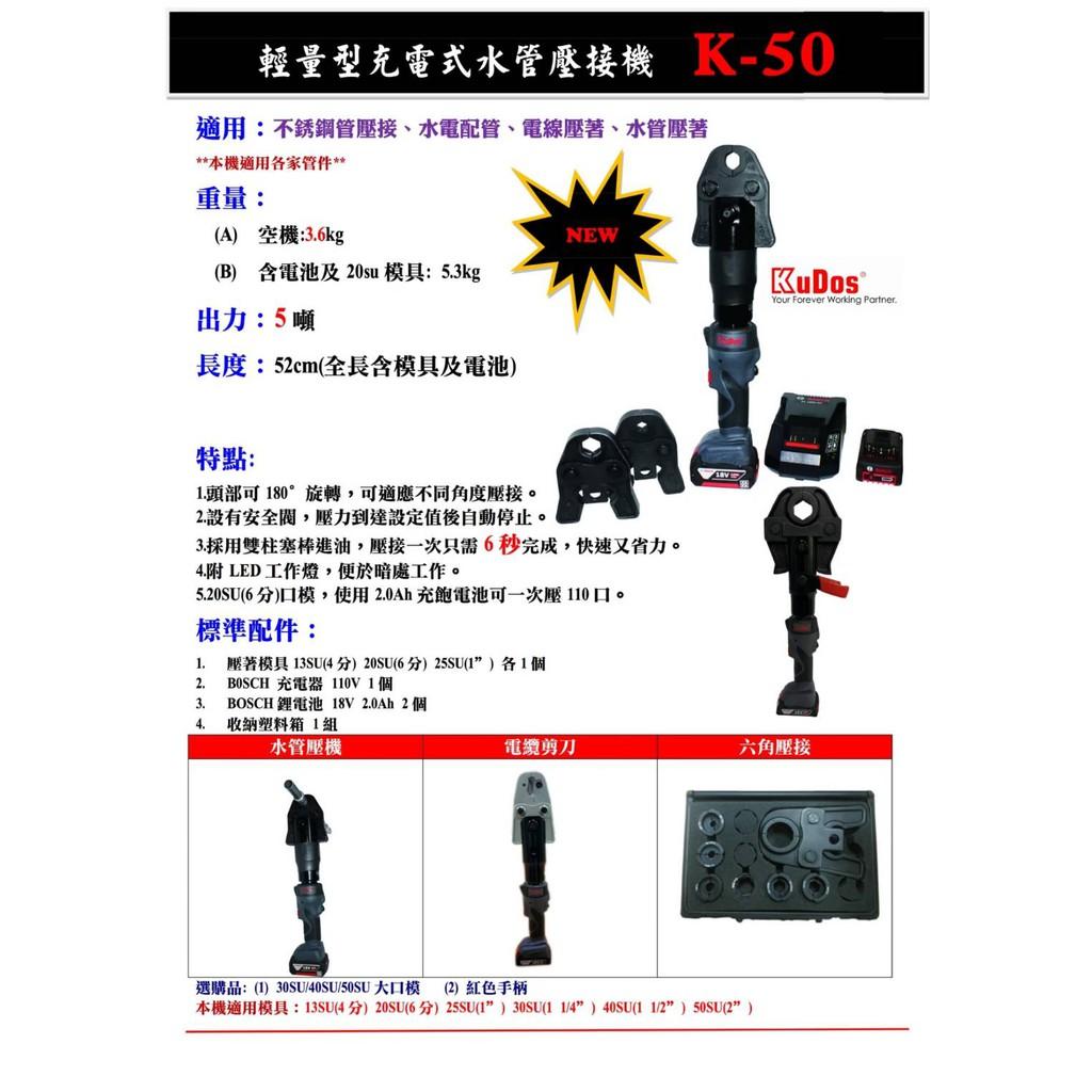 //含稅 東北五金 美國 KUDOS充電式不鏽鋼管水管壓接機 18V*2.0A K-50 尖嘴式 BOSCH 雙鋰電