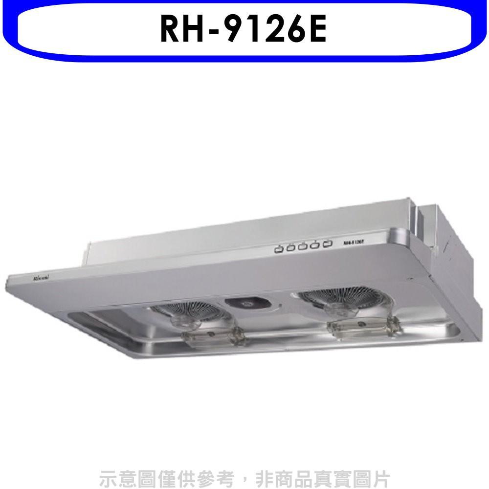 林內【RH-9126E】隱藏式不鏽鋼90公分排油煙機 分12期0利率