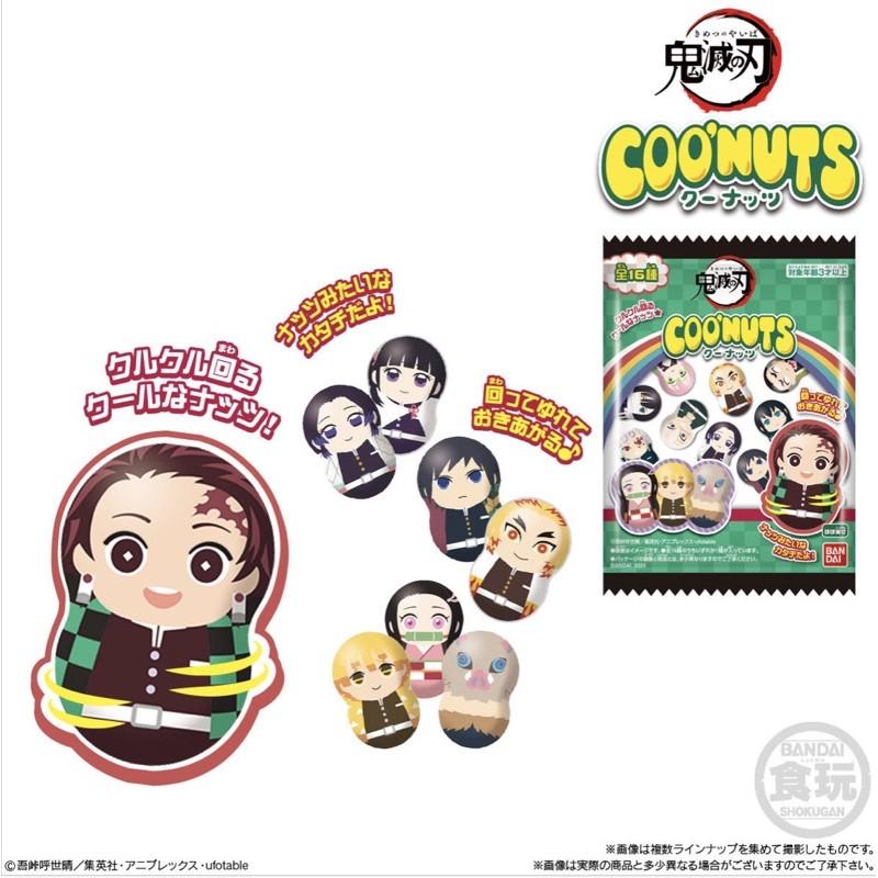 《3/8日本境內上市》日本萬代 轉轉花生 COUNUTS 鬼滅之刃 一中盒14入 全16款 食玩 盒玩