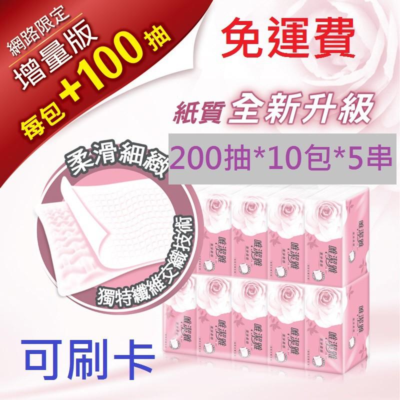 【免運費●可刷卡】唯潔雅 抽取式衛生紙200抽10包5袋/箱