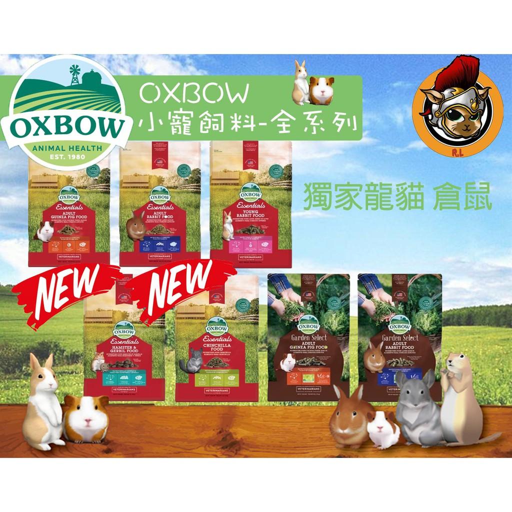 小寵全系列 美國OXBOW 活力成兔/成天/幼天/倉鼠 /龍貓飼料 天竺鼠飼料 兔子飼料 配方飼料  牧草壓縮飼料
