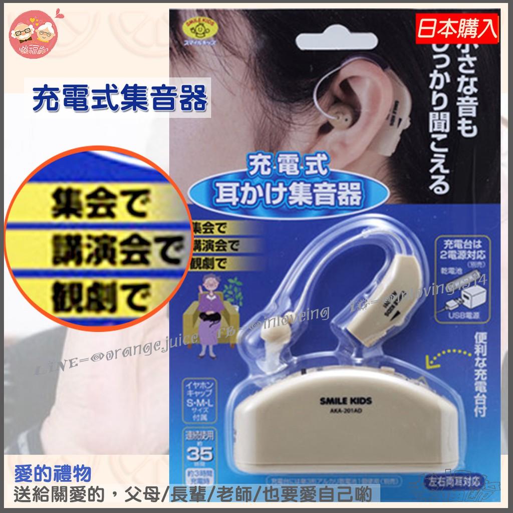 🍊樂福齡🍊 日本原裝購入  //現貨  // 充電式  集音器 /長輩 /聽演講 /聚會 / 非醫療助聽器