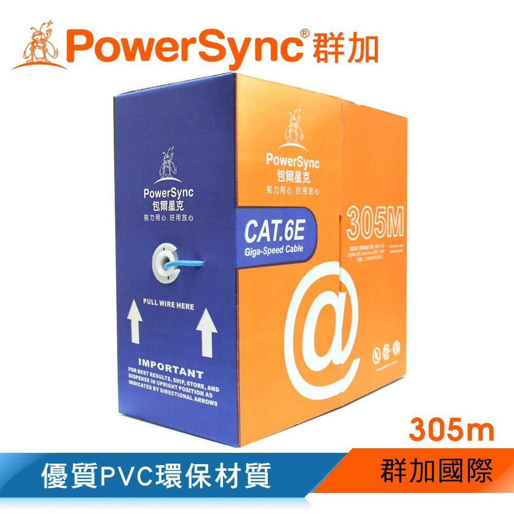 群加 Powersync CAT6e UTP 整箱網路線 305M 純銅台灣製造 (CLN6GNR6305M)