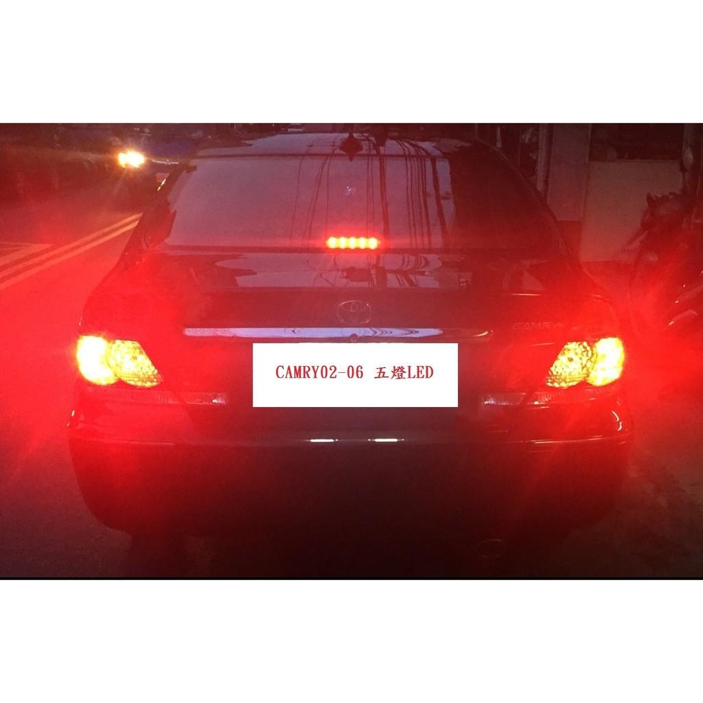 😍現貨😍 TOYOTA CAMRY 02~06年 5代5.5代 訂製款  LED 第三煞車燈 直上免修改 五燈