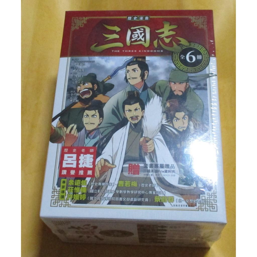 歷史漫畫三國志系列(全套六冊)~~~1300