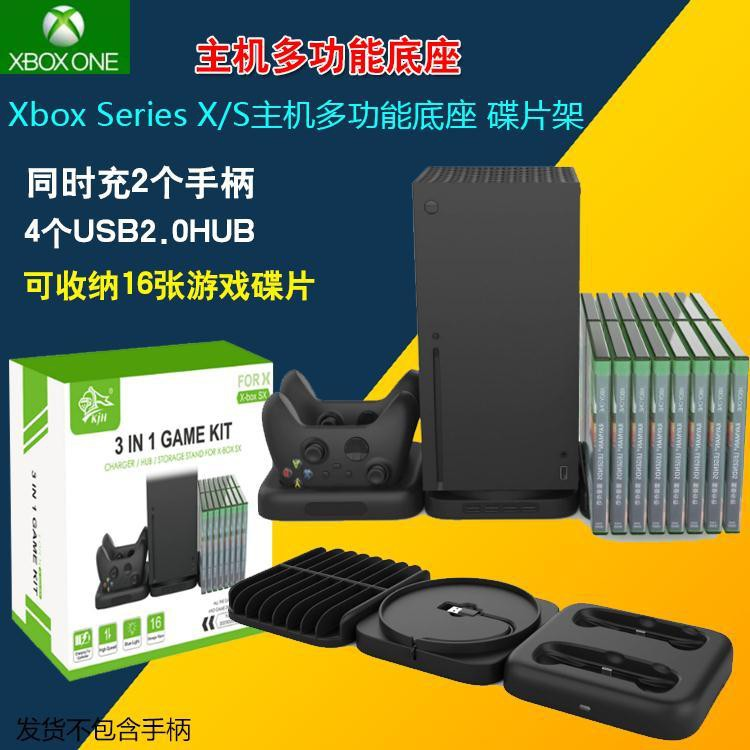 Xbox Series X主機底座游戲光盤收納架 套裝